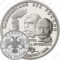 Палладиевая монета 10 рублей 1993, конгресс