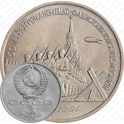 Медно-никелевая монета 3 рубля 1991, 50 лет разгрома немецко-фашистских войск под Москвой