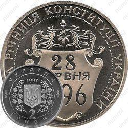 Медно-никелевая монета 2 гривны 1997, первая годовщина Конституции Украины