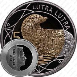 5 евро 2011, выдра
