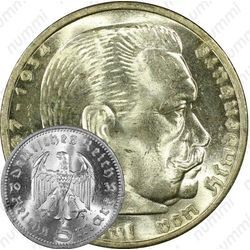 Серебряная монета 5 рейхсмарок 1935