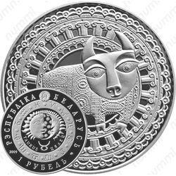 Медно-никелевая монета 1 рубль 2009, телец