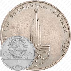 1 рубль 1977, эмблема (эмблема Олимпийских игр)