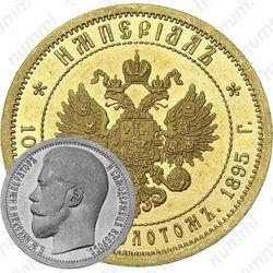 10 рублей 1895, империал
