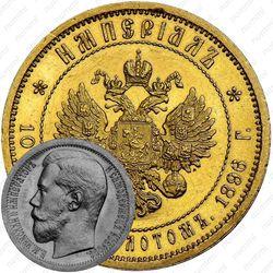 10 рублей 1896, империал