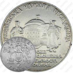 Монета из нейзильбера 2 гривны 1998, 80 лет независимости УНР