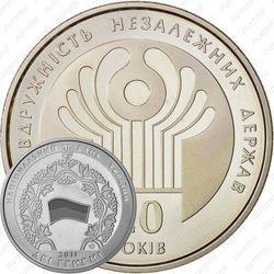 Монета из нейзильбера 2 гривны 2011, 20 лет СНГ