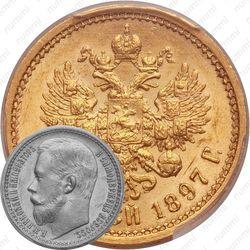 15 рублей 1897, ОСС