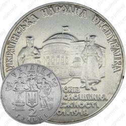 2 гривны 1998, 80 лет независимости УНР