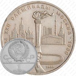 1 рубль 1980, факел (олимпийский факел в Москве)