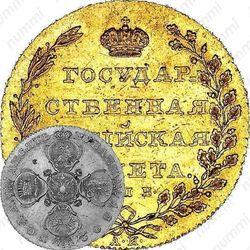 10 рублей 1802, СПБ-АИ, Редкие