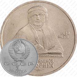 Медно-никелевая монета 1 рубль 1990, Франциск Скорина