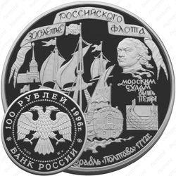 100 рублей 1996, Полтава