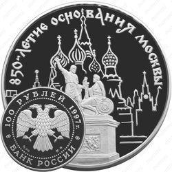 Серебряная монета 100 рублей 1997, Минин и Пожарский