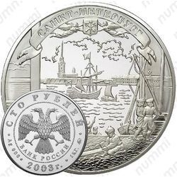 Серебряная монета 100 рублей 2003, Санкт-Петербург