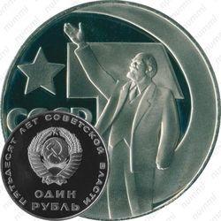 Медно-никелевая монета 1 рубль 1967, 50 лет Советской власти