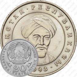 Монета из нейзильбера 20 тенге 1993