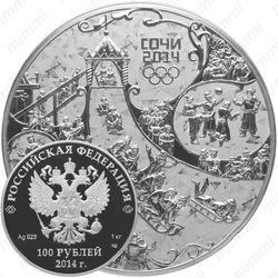 100 рублей 2014, горка