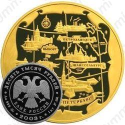 10000 рублей 2003, карта