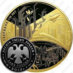 10000 рублей 2012, Сбербанк