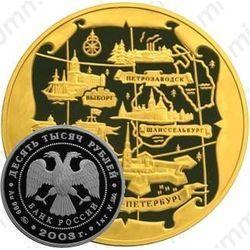Золотая монета 10000 рублей 2003, карта