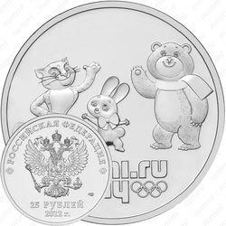 25 рублей 2012, талисманы