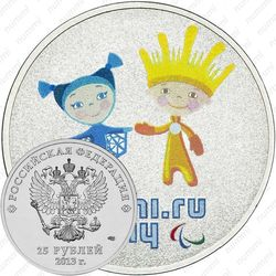 25 рублей 2013, лучик цветные