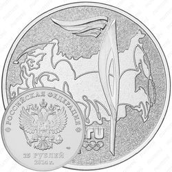 25 рублей 2014, факел