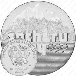 25 рублей 2014, горы