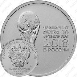 25 рублей 2018, кубок