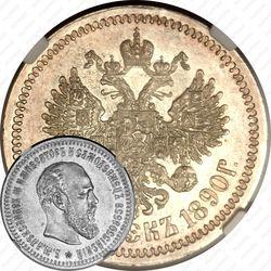 50 копеек 1890, (АГ)