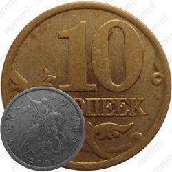 10 копеек 2001, СП, поперечные складки