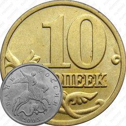 10 копеек 2005, М, штемпель 1Г (Ю.К.), вариант расположения буквы М