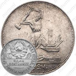 Серебряная монета полтинник 1924, худой рабочий