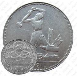 Серебряная монета полтинник 1924, ПЛ, гурт надпись славянской вязью (1922)