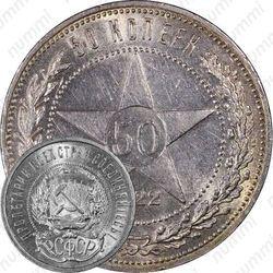 Серебряная монета 50 копеек 1922, АГ