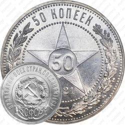 Серебряная монета 50 копеек 1921, АГ