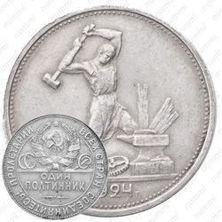 Серебряная монета полтинник 1924