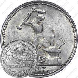 Серебряная монета полтинник 1927, ПЛ