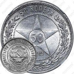 Серебряная монета 50 копеек 1922, ПЛ