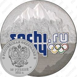 25 рублей 2011, горы цветная