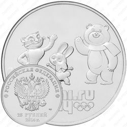 25 рублей 2014, талисманы