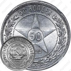 50 копеек 1922, ПЛ