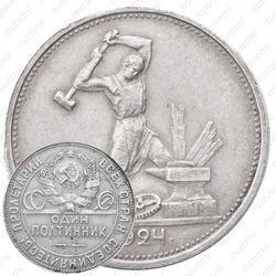 полтинник 1924