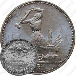 полтинник 1924, ПЛ
