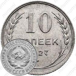 10 копеек 1927, штемпель 1.2Г