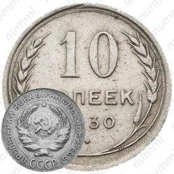 10 копеек 1930, один меридиан