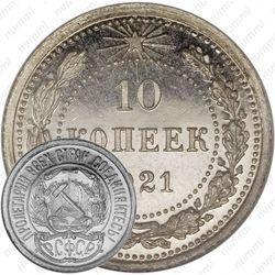 Серебряная монета 10 копеек 1921