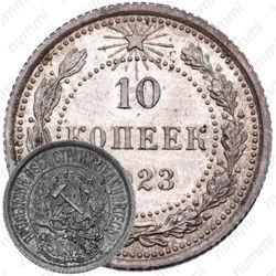 Серебряная монета 10 копеек 1923
