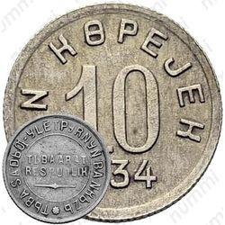 Медно-никелевая монета 10 копеек 1934, Тува